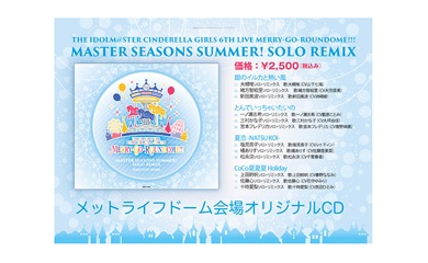 Album THE IDOLM@STER CINDERELLA GIRLS「MERRY-GO-ROUNDOME!!! MASTER SEASONS SUMMER! SOLO REMIX」