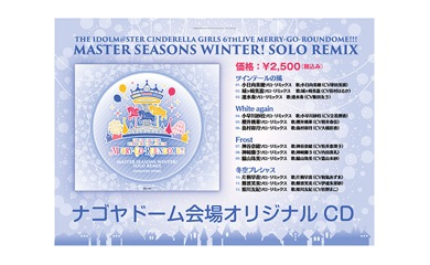 Album THE IDOLM@STER CINDERELLA GIRLS 「MASTER SEASONS SUMMER! SOLO REMIX」